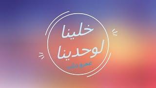 عمرو دياب — خلينا لوحدينا