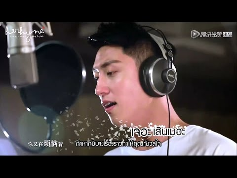[Karaoke/Thaisub] Huang Jingyu - Just For You (Date with Superstar)