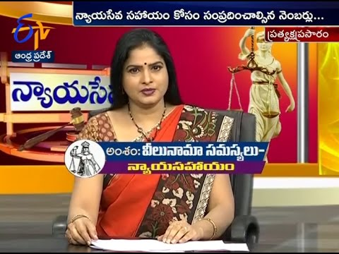 Will problems - Legal Solutions | Nyaya Seva | 7th January 2017 | ETV Andhra Pradesh