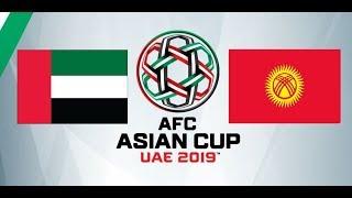 Кыргызстан ОАЭ прямая трансляция смотреть онлайн Кубок Азии 2019 прогноз обзор матча Киргизия
