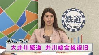 静岡県の大井川鐵道は、11日、運休が続いていた井川線の接岨峡温泉〜...