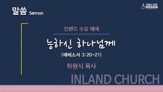 2021 04 07 수요예배: 능하신 하나님께 [하원식 목사]