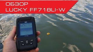 Бездротовий ехолот для риболовлі - Lucky FF718Li W