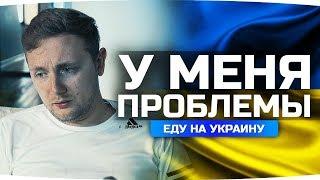 У МЕНЯ ПРОБЛЕМЫ ● Надо возвращаться на Украину
