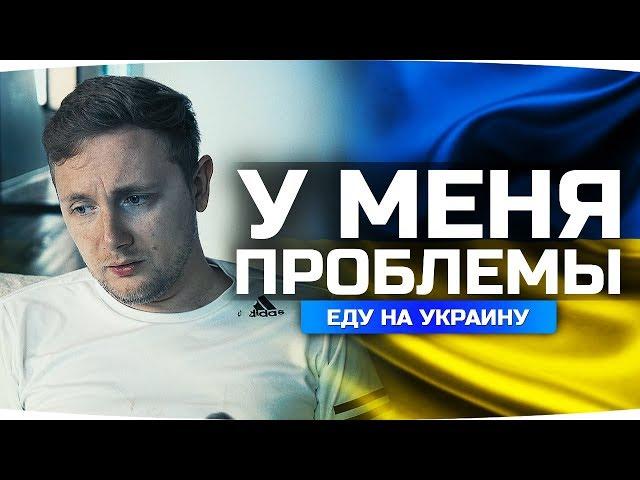 У МЕНЯ ПРОБЛЕМЫ ● Надо возвращаться на Украину ● YouTube закроют?