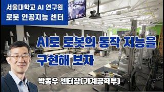 서울대학교 로봇 및 인공지능 연구센터를 소개합니다 (기…