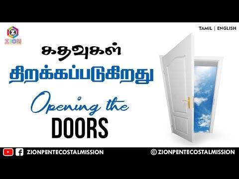 TPM Messages | Opening The Doors | Pas.Durai | Bible Sermons | Christian Messages | Tamil | English
