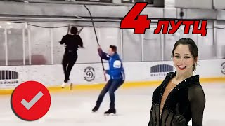 Елизавета Туктамышева исполнила четверной лутц Видео