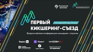 Первый кикшеринг-съезд. 21 октября 2021 года.