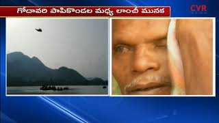 Boat Drowned in Godavari River | At least 40 feared drowned as boat capsizes in Godavari river | CVR