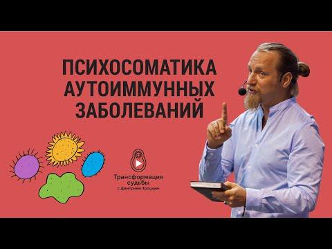 2119. Психосоматика аутоиммунных заболеваний. Дмитрий Троцкий