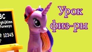 Сериал Пони в школе Урок физкультуры 5 серия