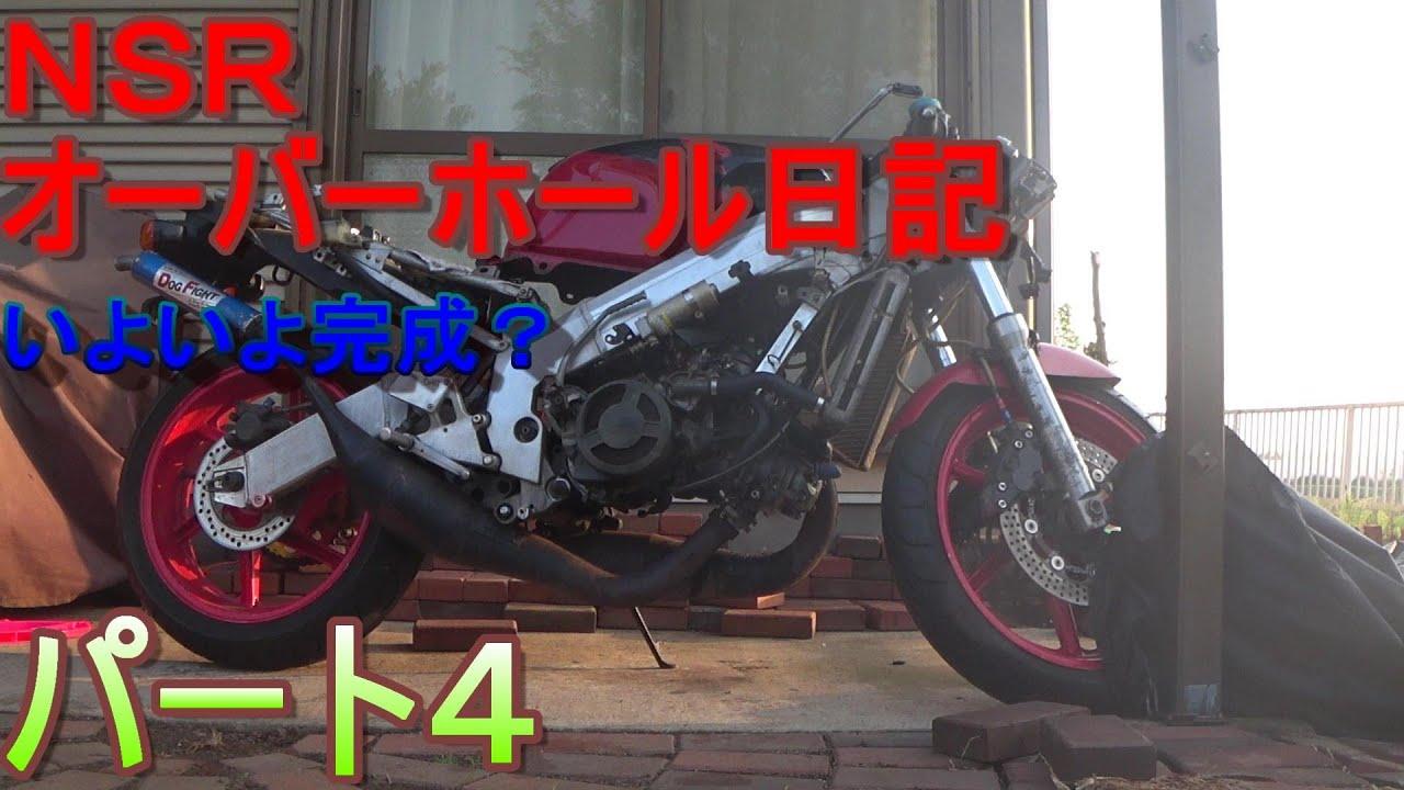 NSR エンジンオーバーホール日記