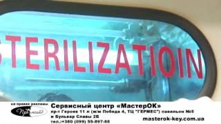 Сервисный центр Мастерок г. Днепропетровск(, 2016-07-06T17:18:48.000Z)