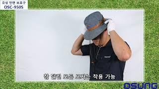 오성 안면보호구 OSC 950S 제품 소개 BRUSH …