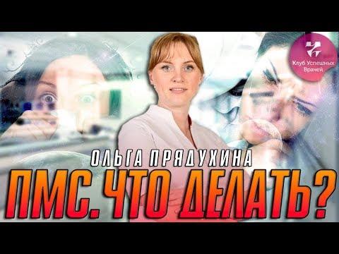 Пмс что делать,как   этим жить? Акушер-гинеколог. Москва.