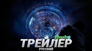 Грейсфилд 2017 трейлер на русском