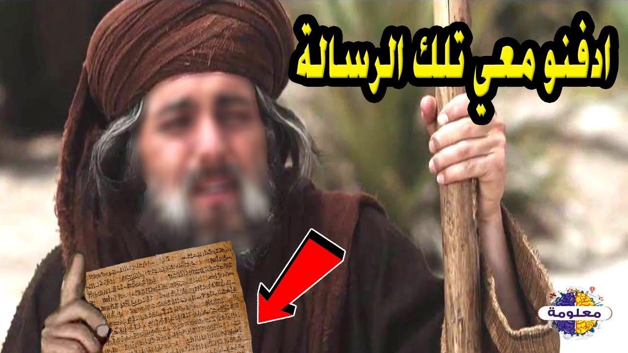 تلك الورقة طلب عمر بن الخطاب من اصحابه ان يدفنوها معه ! لن تصدق ما وجدوا بتلك الورقة