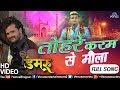 Khesari Lal Yadav का  हिट कव्वाली VIDEO SONG - Tohare Karam Se Maula | Damru |  Latest Bhojpuri Song