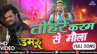 ... song : tohare karam se maula singer rajnish mishra music...