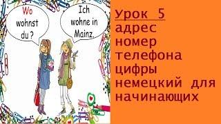 Урок 5 адрес, номер телефона, цифры/немецкий для начинающих