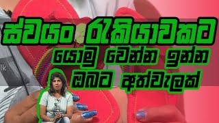 ස්වයං රැකියාවකට යොමු වෙන්න ඉන්න ඔබට අත්වැලක් | Piyum Vila | 03-09-2020 | Siyatha TV Thumbnail