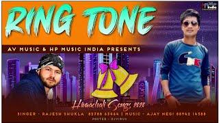 RINGTONE: New Himachali Nonstop Songs 2020 | Rajesh Shukla | Ajay Negi | Hp Music India