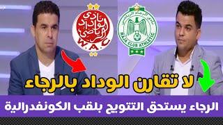 """إعلامي مصري """"الرجاء العالمي يستحق التتويج بالكونفيدرالية 🔥 والآخر """"لا تقارن الوداد بالرجاء 😱🔥🔥"""