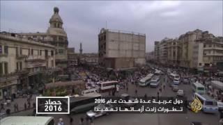 عمليات عسكرية دامية بعدة دول عربية في 2016