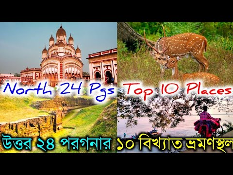 Top 10 Places in North 24 Parganas To Visit | North 24 Parganas Visiting Places | North 24 Pgs Tour