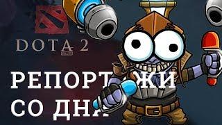 DOTA 2 Репортажи со дна 152