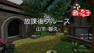 【カラオケ】放課後ブルース/山下 智久