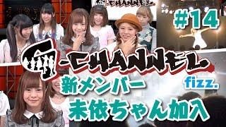 第14回 G-CHANNEL 出演:fizz.(香月未緒 有栖川雛姫 大原ちなみ みのり...