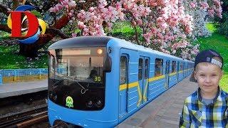 Железная дорога для детей. Катаемся в метро на поезде и смотрим Магнолии. Метро в Киеве ВЛОГ