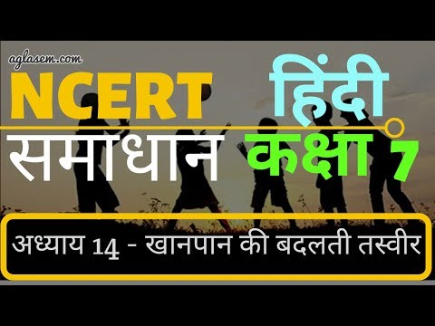 कक्षा 7 |  हिंदी | अध्याय-14  खानपान की बदलती तस्वीर | एनसीईआरटी समाधान
