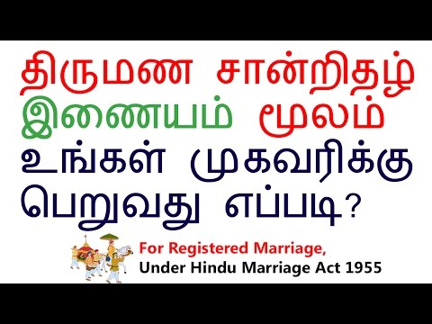 HOW TO | GET | MARRIAGE CERTIFICATE | ONLINE | TAMILNADU | TO YOUR ADDRESS