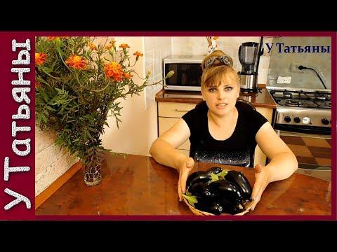 БАКЛАЖАНЫ. Лайфхаки по приготовлению баклажан. Баклажаны: чем полезны, состав и свойства.