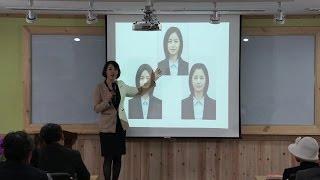 얼굴박사 1호 송은영 교수 리더의 이미지메이킹 특강
