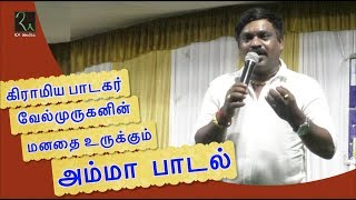 அம்மா பாடல் | Velmurugan Amma Song | RA Media