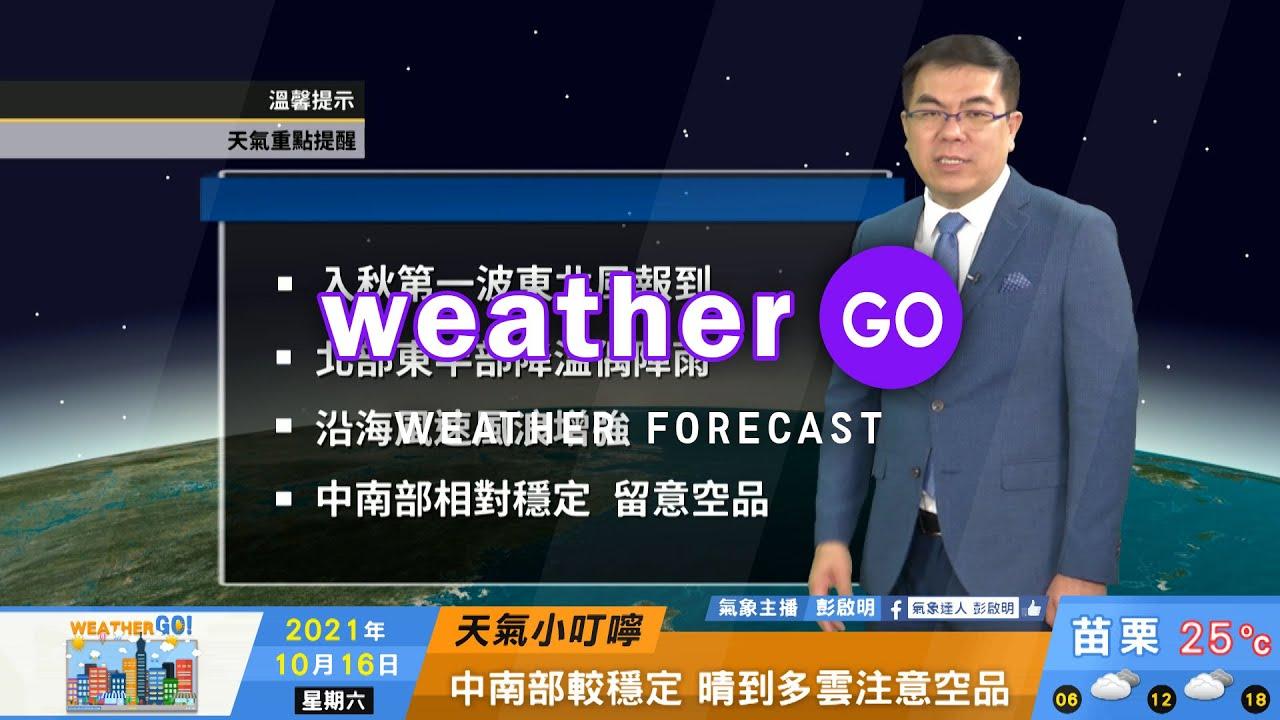 2021/10/16 北部東半部降溫偶陣雨  中南部相對穩定留意空品