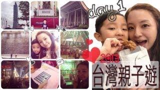 台灣親子之旅2013♥DAY1 Thumbnail