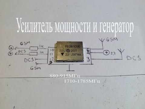 Усилитель мощности и генератор GSM диапазона из модуля старого сотового телефона