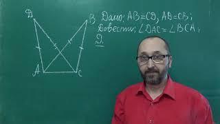 Тема 11 Урок 4  Третя ознака рівності трикутників Задача 4   Геометрія 7 клас