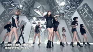 [中字 MV] 少女時代 Girls' Generation - The Boys