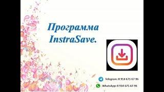 Программа для скачивания фото и видео с инстаграм. Instasave.