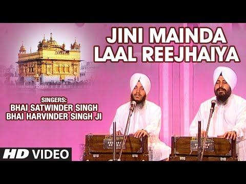 Jini Mainda Laal Reejhaiya (Shabad) | Bhai Satwinder Singh, Bhai Harvinder Singh Ji