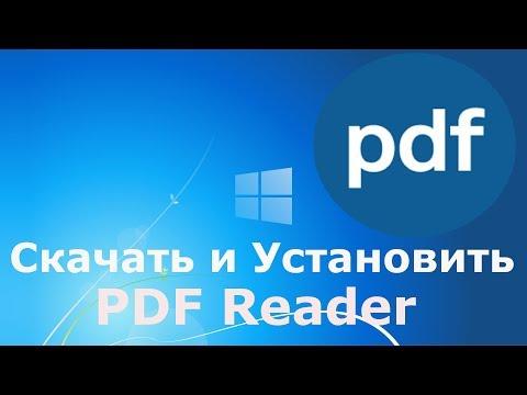 Где и как скачать и как установить PDF Reader