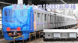 【4K】東京メトロ半蔵門線新型車両18000系甲種長津田到着