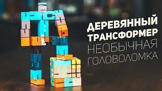 Деревянный Кубик-Трансформер / Необычная Головоломка