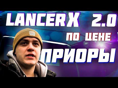 Lancer X 2.0 за 190 тыс!